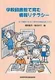 学校図書館で育む情報リテラシー―すぐ実践できる小学校の情報活用スキル