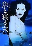 魚と寝る女 [DVD]