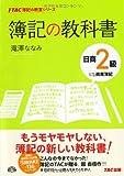 簿記の教科書 日商2級 商業簿記 (TAC簿記の教室シリーズ)