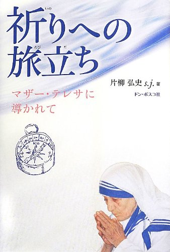祈りへの旅立ち—マザー・テレサに導かれて