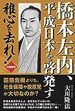 橋本左内、平成日本を啓発す―稚心を去れ!