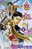 白虹 2 (ボニータコミックス)