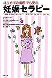 妊娠セラピー—はじめての出産でも安心