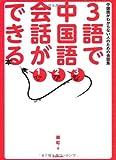 3語で中国語会話ができる本―中国語がわからない人のための会話集