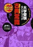 「源氏」でわかる古典常識—大学受験らくらくブック (新マンガゼミナール)