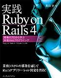 実践Ruby on Rails 4 現場のプロから学ぶ本格Webプログラミング