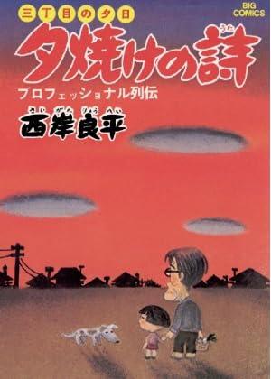 三丁目の夕日 夕焼けの詩(1) (ビッグコミックス) [Kindle版]