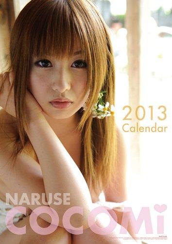 成瀬心美 2013年カレンダー