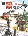 模「景」を歩く―モデラーの眼で見た鉄道シーン (Neko mook (442))