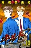 キルトS 10 (プリンセスコミックス)