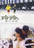 玲玲の電影日記[DVD]