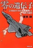 零の遺伝子: 21世紀の「日の丸戦闘機」と日本の国防 (新潮文庫)