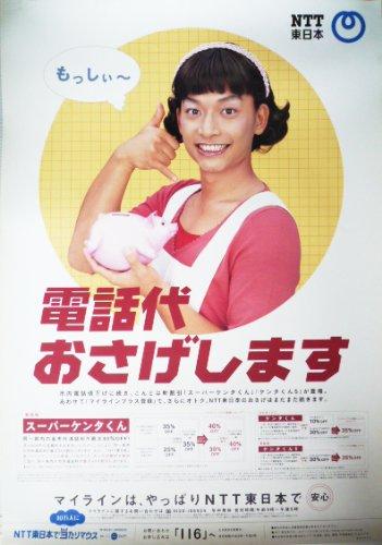 ポスター ★ 香取慎吾 しんごママ NTT 「電話代おさげします」 宣伝 B2