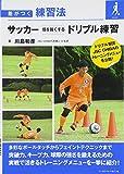 サッカー個を強くするドリブル練習 (差がつく練習法)