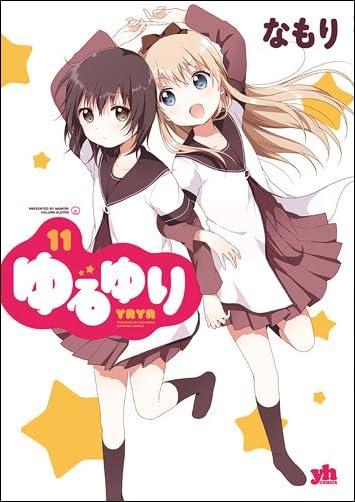 ゆるゆり  11 巻  IDコミックス 百合姫コミックス