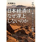 日本経済はなぜ浮上しないのか アベノミクス第2ステージへの論点