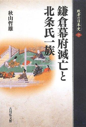 鎌倉幕府滅亡と北条氏一族 (敗者の日本史)