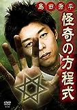 島田秀平 怪奇の方程式  ~戦慄! 投稿恐怖動画の怪談 [DVD]