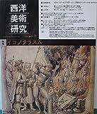 西洋美術研究〈No.6〉特集 イコノクラスム