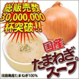 51jHO6Mp2fL. SL160  【食べ物】寒い冬にグッド!楽天で大人気の「国産たまねぎスープ」のレビューです!