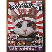 DVD「なめんなよ なめ猫THE MOVIE」