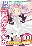 オトナアニメVol.21 (洋泉社MOOK)