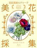 宮廷画家ルドゥーテ ポストカードブックシリーズ 「美花採集」