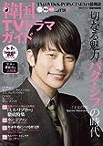 韓国TVドラマガイド Vol.38