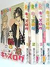 キッズログ コミック 1-4巻セット (バーズコミックス ルチルコレクション)