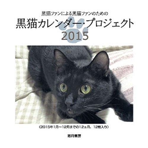 黒猫カレンダー・プロジェクト2015: 黒猫ファンによる黒猫ファンのための