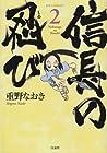 信長の忍び 第2巻 2010年02月26日発売