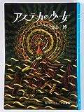 アステカの少女 (1977年) (旺文社ジュニア図書館)