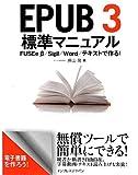 EPUB 3 標準マニュアル FUSEe β/Sigil/Word/テキストで作る!