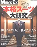 MEN'S EX特別編集 完全保存版 本格スーツ大研究 ―紳士のスタイル、極めたい人へ― (BIGMANスペシャル) (ビッグマンスペシャル)