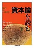 資本論を読む〈下〉 (ちくま学芸文庫)