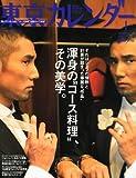 東京カレンダー 2010年 01月号 [雑誌]
