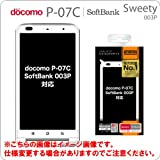[docomo P-07C/Softbank Sweety(003P)専用]シルキータッチシリコンジャケット(ホワイト) RT-P07CC1/W