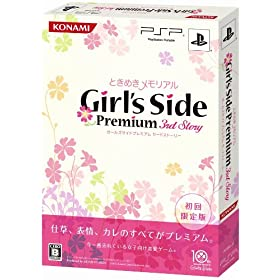 �Ƃ��߂��������A�� Girl's Side Premium ~3rd Story~ (��������)