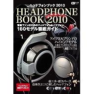 CDジャーナルムック ヘッドフォンブック 2010
