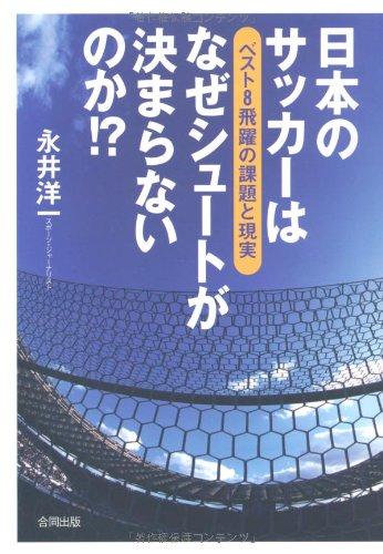 日本のサッカーはなぜシュートが決まらないのか!?―ベスト8飛躍の課題と現実