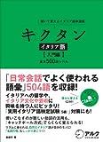 キクタン イタリア語 【入門編】基本500語レベル