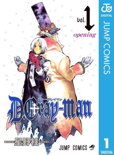 D.Gray-man 1 (ジャンプコミックスDIGITAL)