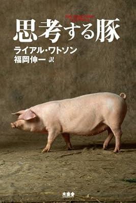 思考する豚