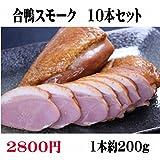 カルナ食品 (10本) 合鴨スモーク 10本セット (約2キロ) 冷凍 ランキングお取り寄せ