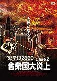 黙示録2009 合衆国大炎上[DVD]