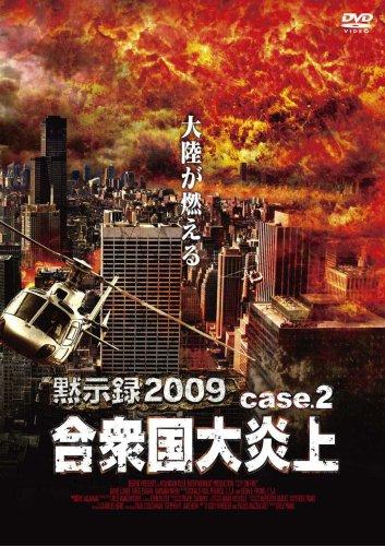 黙示録2009 合衆国大炎上 [DVD]