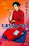 たまちゃんハウス 4 (クイーンズコミックス)