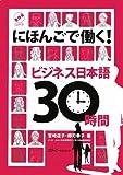 にほんごで働く!ビジネス日本語30時間