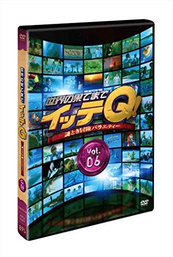 世界の果てまでイッテQ! Vol.6 [DVD]