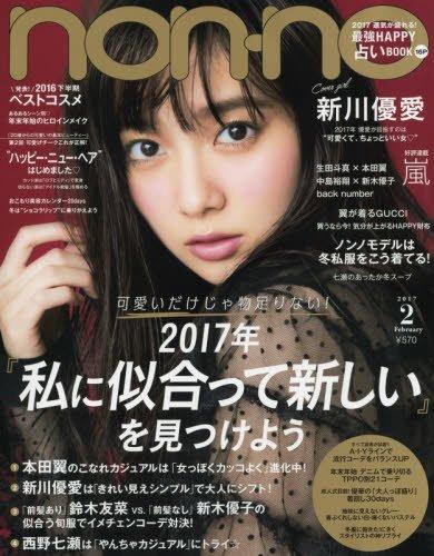 non-no 2017年2月号 大きい表紙画像